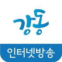 강동구 인터넷방송
