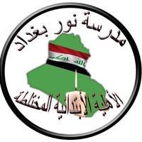 مدرسة نور بغداد الابتدائية