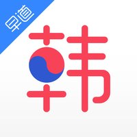 韩语入门-韩语口语听力学习