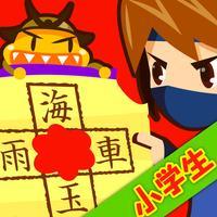 虫食い漢字クイズ(小学生版)