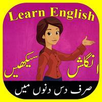 Learn English In 10 Days