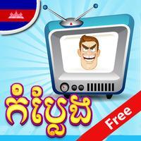 Khmer Video Comedy 2