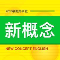 新概念英语 - 新概念英语全四册