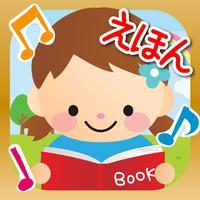 おしゃべりえほん-動く絵本アプリ
