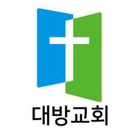 대방교회 홈페이지