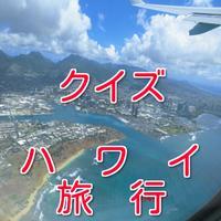 クイズハワイ旅行