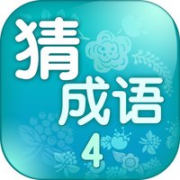 天天疯狂猜成语4 - 开心词典字典中文猜字填字猜歌名猜谜语