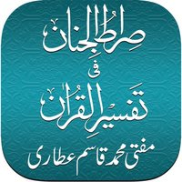 Al Quran Tafseer (Explanation)