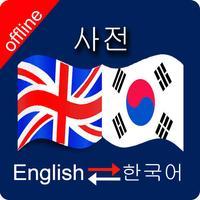 Korean to English & English to Korean Dictionary
