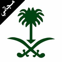 خلفيات و صور سعودية - مجاني