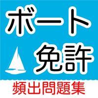 ボート免許 特殊小型船舶操縦士