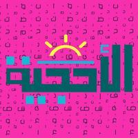 AlOhjiya