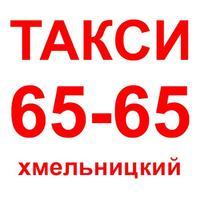 Такси 6565 Хмельницкий