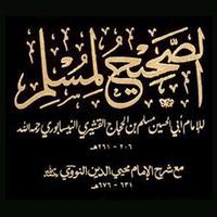Al Sahih ul Muslim