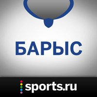 Sports.ru — все о Барысе