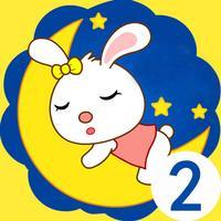 兔宝宝睡前故事第二辑