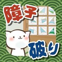 meowwww! -shoji breaker cat's-