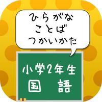 小学2年生 国語 ひらがなの使い方・言葉の使い方