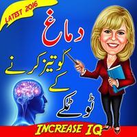 Increase IQ - How to Improve Memory