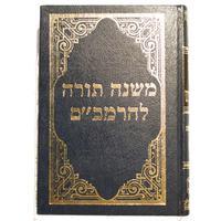 The elucidated Rambam's mishna  torah - משנה תורה לרמב״ם מפורש
