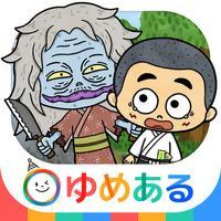 【日本昔話】動く絵本6