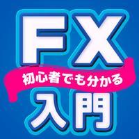 FX入門 FX初心者の為のFXアプリ