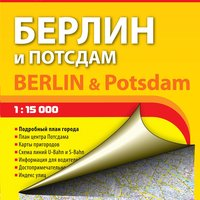 Berlin and Potsdam. Road and tourist map