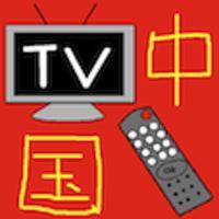 中国电视节目单