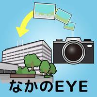 中野区区民の声スマートフォンアプリケーション「なかのEYE」
