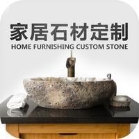 家居石材定制
