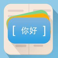 HSK Flashcards - 汉语水平考试词汇表
