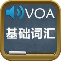 VOA慢速英语基础核心1500词汇-有声同步中英双语字幕