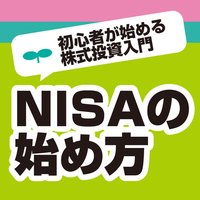 NISA(ニーサ)の始め方 初心者が始める株式投資入門と用語辞典