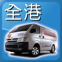 全港易 Call VAN ( Total VAN)