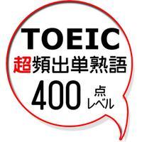 TOEIC超頻出単熟語Lv400