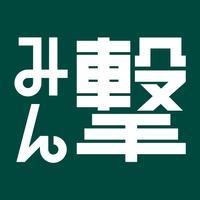 みん撃「進撃の巨人」公式アプリ