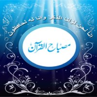 Misbah Ul Quran