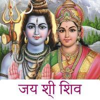 Jay Shiv Puran