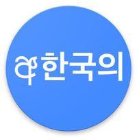 Sinhala Korean Dictionary