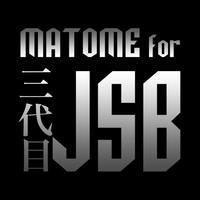まとめ for 三代目JSB