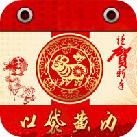 口袋黃曆-2017香港老黃曆