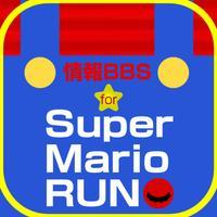 最速攻略掲示板 for スーパーマリオラン(Super Mario Run)