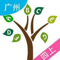 小树英语—广州版四年级上册英语