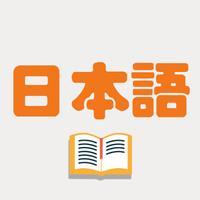实用日语学习宝典-墨墨听听力练口语背单词,做专业出国翻译官
