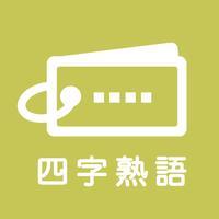 毎日10問!四字熟語トレーニング(漢字検定、SPI試験対策)