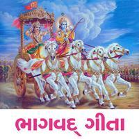 Bhagavad Gita Gujarati!