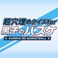 Super Block Quiz for THE BASKETBALL WHICH KUROKO PLAYS(黒子のバスケ)
