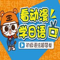 新版日语学习-日语词汇-日语发音-日语语法