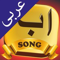 Alif Ba Ta Song - Arabic