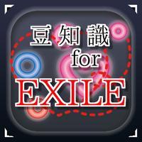 豆知識for EXILE ~雑学クイズ~